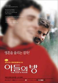 Постер Комната сына