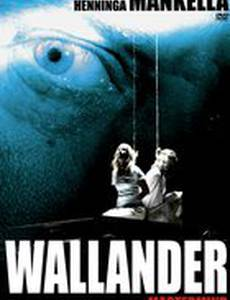 Валландер: Вдохновитель