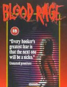 Кровная ярость