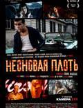 """Постер из фильма """"Неоновая плоть"""" - 1"""