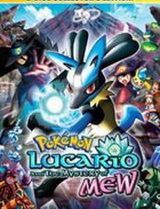 Покемон: Лучарио и тайна Мью (видео)