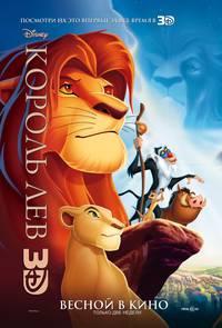 Постер Король Лев
