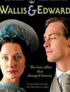 Уоллис и Эдуард