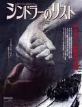 """Постер из фильма """"Список Шиндлера"""" - 1"""