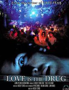 Любовь – это наркотик
