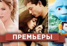 Обзор премьер четверга 28 февраля 2013 года