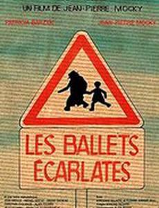 Алые балеты