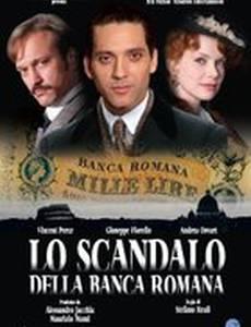 Скандал Римского банка
