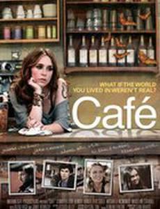 Кафе (видео)