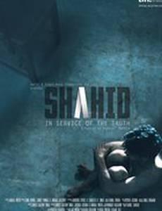 Шахид