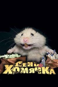 Постер День хомячка