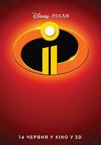 Постер Суперсемейка2