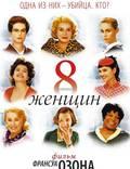 """Постер из фильма """"8 женщин"""" - 1"""