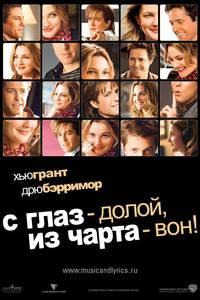 Постер С глаз – долой, из чарта – вон!