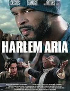 Ария Гарлема
