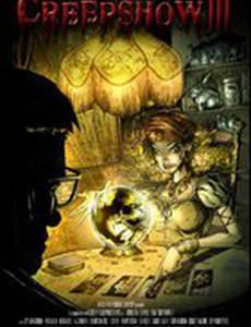 Калейдоскоп ужасов 3 (видео)