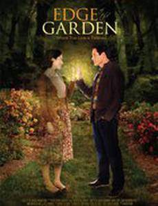 На краю сада