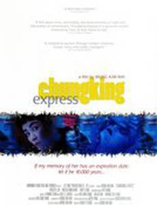 Чунгкингский экспресс