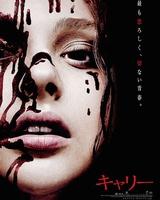 """Постер из фильма """"Кэрри"""" - 5"""