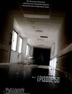 Эпизод 50