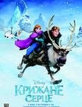 """Постер из фильма """"Холодное сердце 3D"""" - 1"""