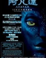 "Постер из фильма ""Аватар"" - 8"