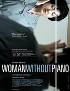 Женщина без пианино