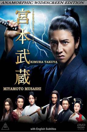 Мусаси Миямото (мини-сериал)