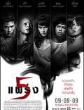 """Постер из фильма """"Фобия 2"""" - 1"""