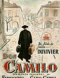 Маленький мир Дона Камилло