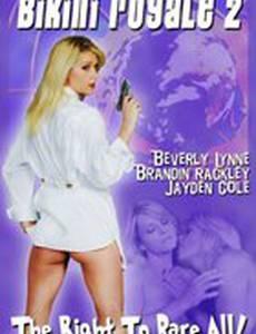 Bikini Royale 2 (видео)