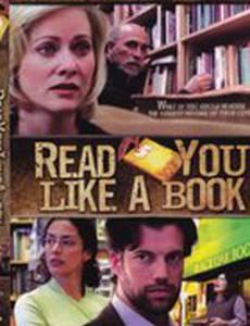 Читаю тебя, как книгу
