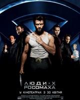 """Постер из фильма """"Люди Икс. Начало. Росомаха"""" - 1"""