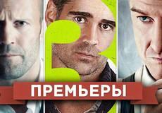 Обзор премьер четверга 24 января 2013 года