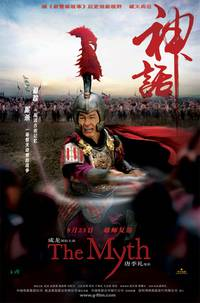 Постер Миф
