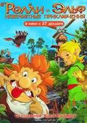 Ролли и Эльф: Невероятные Приключения