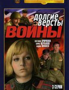 Долгие версты войны (мини-сериал)