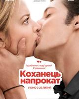 """Постер из фильма """"Любовник напрокат"""" - 1"""