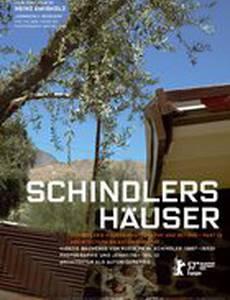 Дома Шиндлера