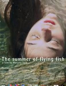 Лето летучих рыб