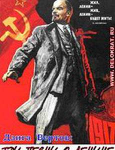 Три песни о Ленине