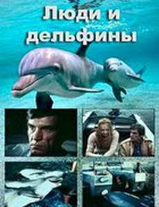Люди и дельфины (мини-сериал)