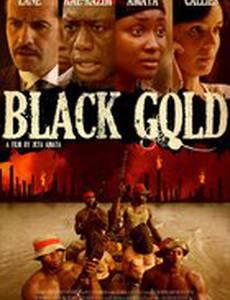 Черное золото