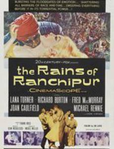 Дожди Ранчипура