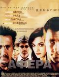 """Постер из фильма """"Афера"""" - 1"""