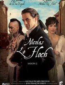 Николя ле Флок