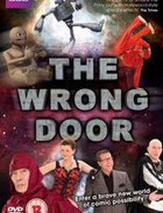 Не та дверь