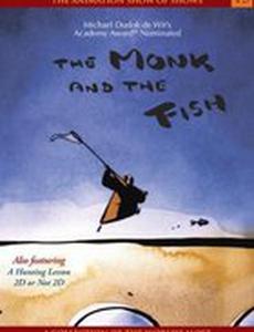 Монах и рыба