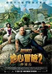 Кадры из фильма смотреть фильм таинственный остров путешествие 2