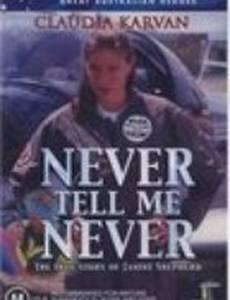 Никогда не говори мне: «Никогда»